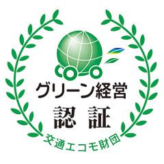 greenninshou.jpg